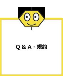 Q&A・規定